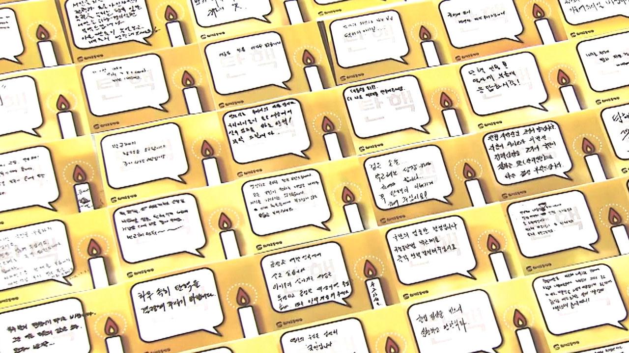 '조기탄핵' 촉구하는 엽서 6천여 장, 헌법재판소에 전달