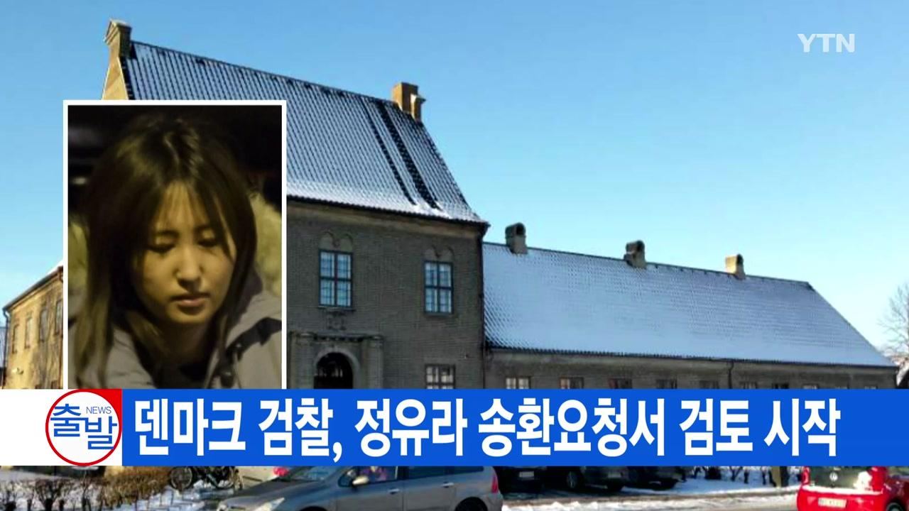 [YTN 실시간뉴스] 덴마크 검찰, 정유라 송환요청서 검토 시작