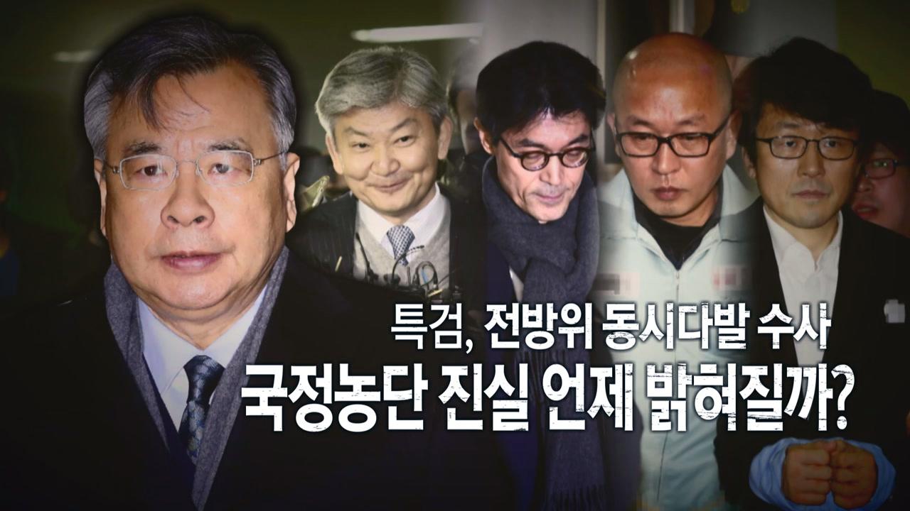 """특검, 블랙리스트 공식 확인 """"깜짝 놀랄 것"""""""