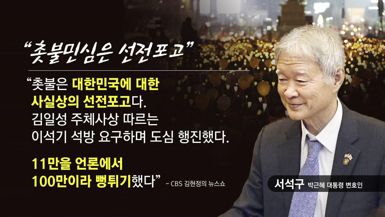 """""""촛불민심은 선전포고"""" 서석구 발언 파장"""