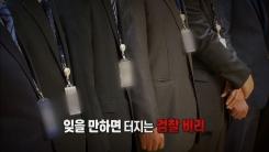 우병우 민정수석...무소불위 권력의 배경은?
