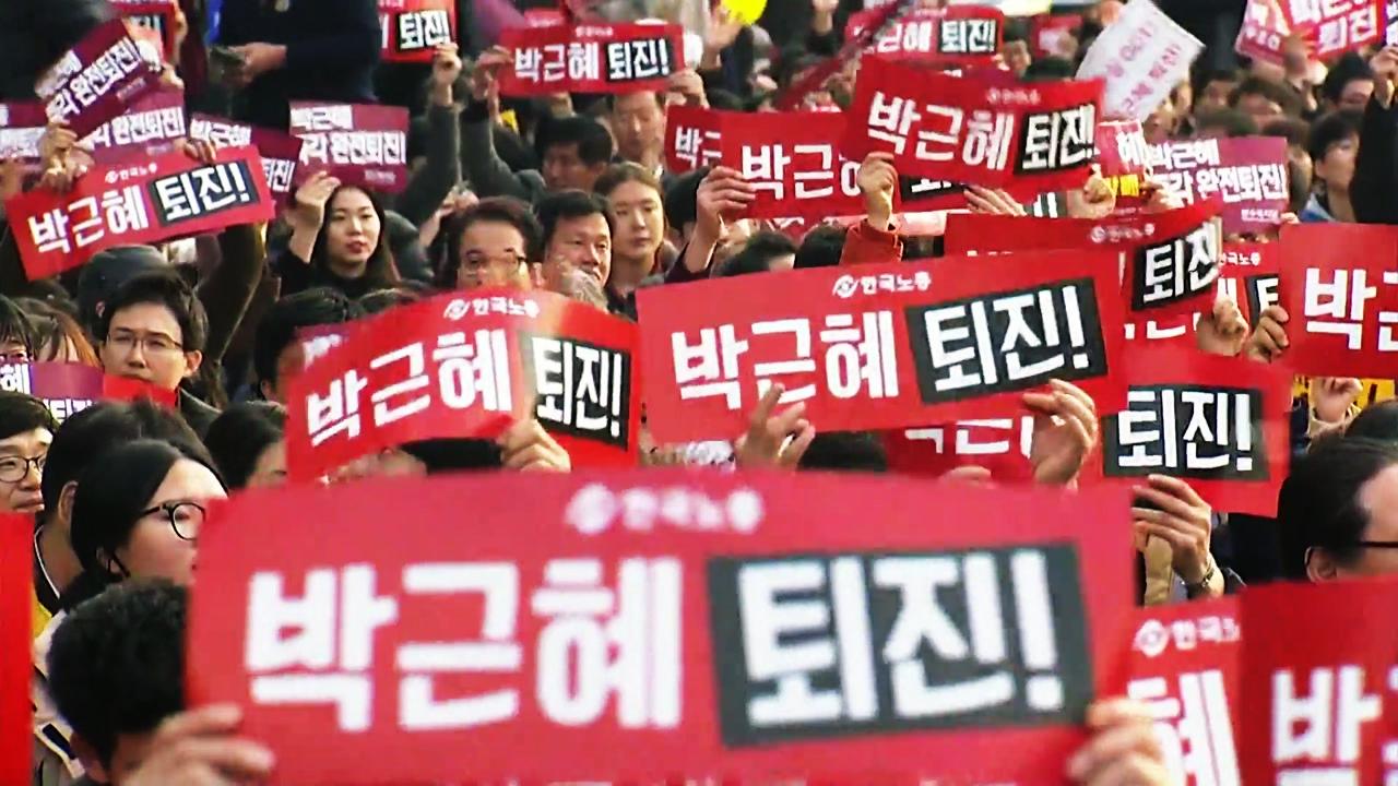 """새해 첫 촛불집회...""""세월호 참사 진상 규명"""""""