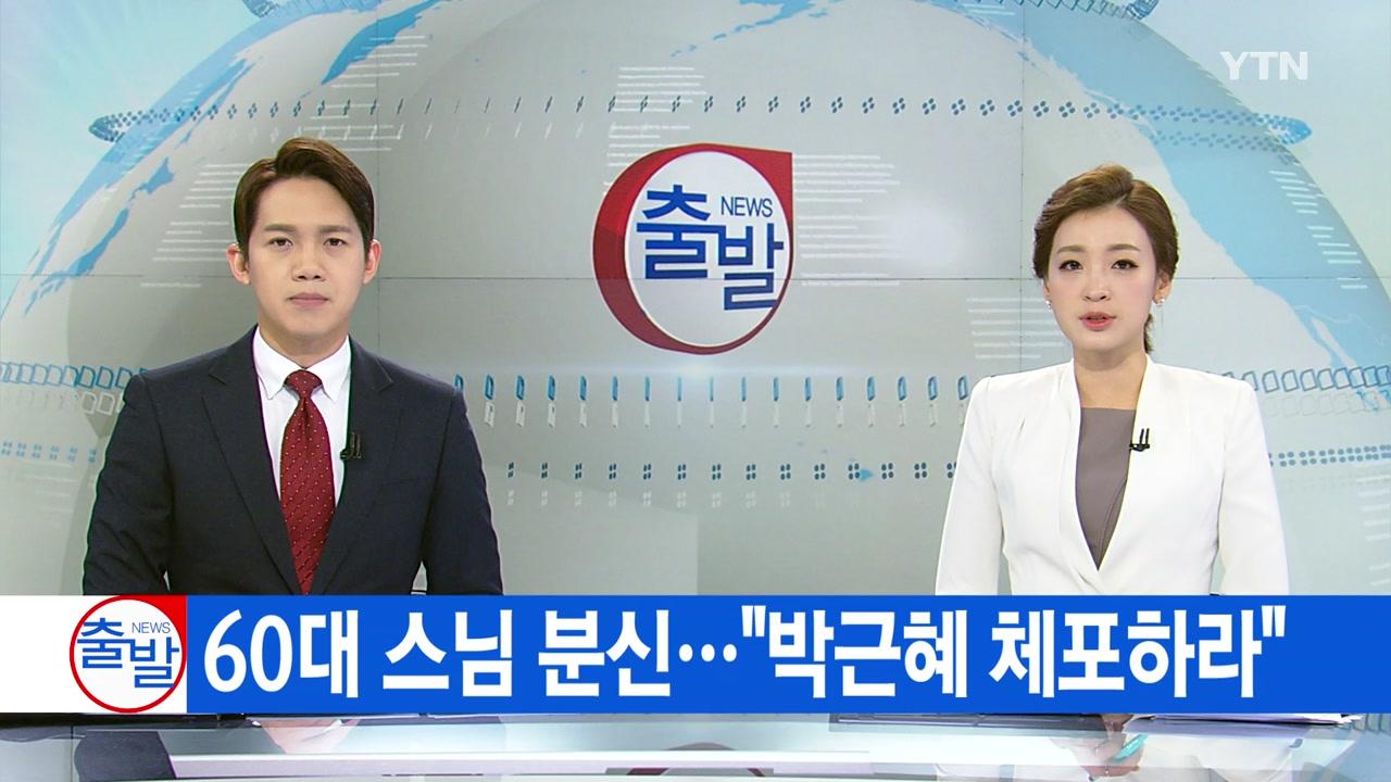 "[YTN 실시간뉴스] 60대 스님 분신...""박근혜 체포하라"""
