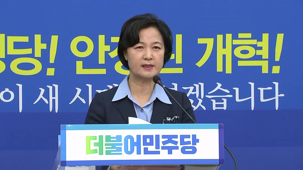 """[속보] 추미애 """"탄핵완수·정권교체는 시대적 소명"""""""