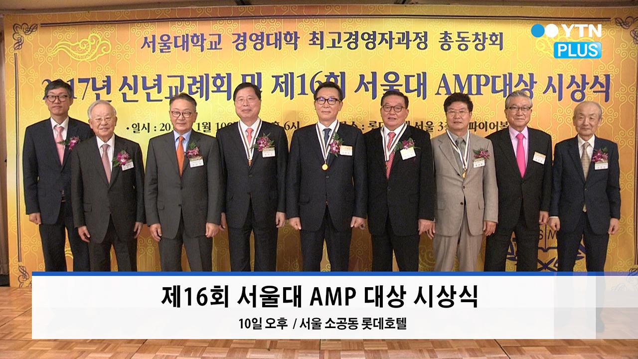 제16회 서울대 최고경영자과정(AMP) 대상에 박진수 LG화학 부회장 등 4명