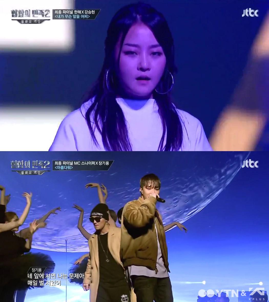 강승현-장기용, '힙합의 민족2' 6개월간의 대장정 막내려