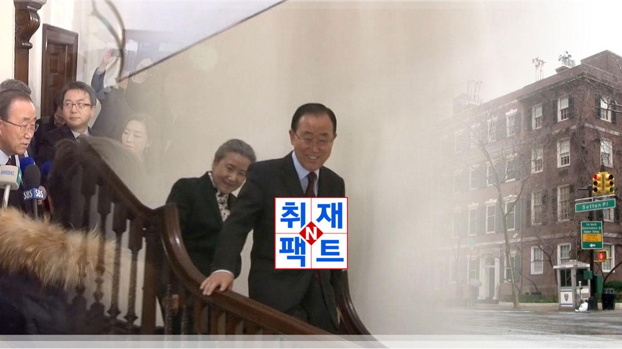 [취재N팩트] 반기문 캠프 첫 기자회견...귀국 뒤 행보는?
