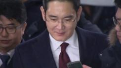 삼성 이재용 '피의자' 특검 소환...헌재 4차 공개변론