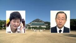 潘, 대통령과 전화 통화...대권 행보 본격화