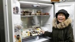 [좋은뉴스] 끼니 걱정 덜어주는 '동네 냉장고'
