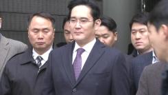 이재용 '구속되는 첫 삼성총수' 될까?