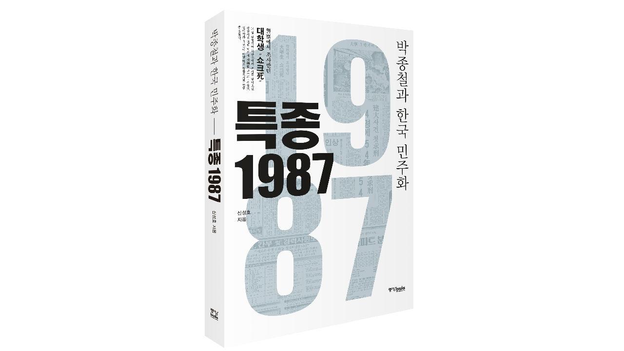 박종철 30주기…신성호 성균관대 교수 저서 '특종 1987' 출판기념회