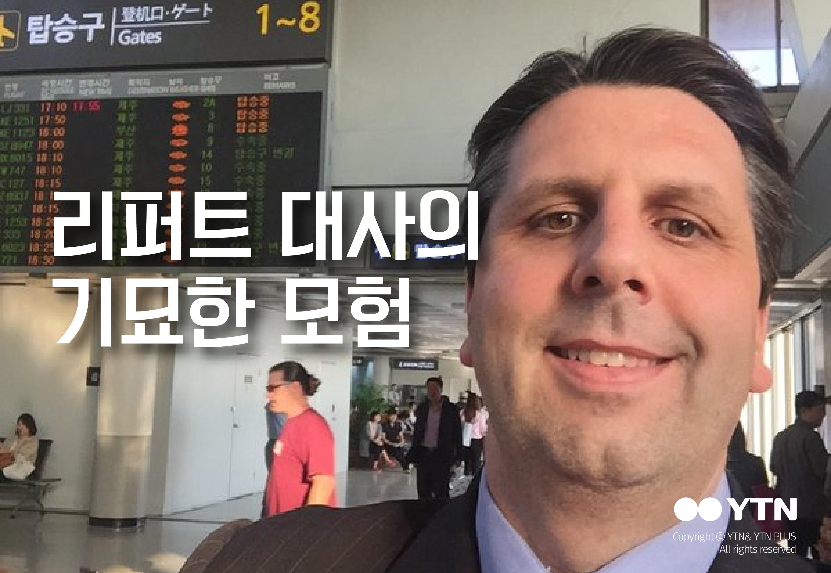 """[한컷뉴스] """"잘가요 리퍼트"""" … 리퍼트 대사의 점수는?"""