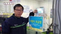 [좋은뉴스] '작지만 큰 사랑'…재능기부로 성금 모금