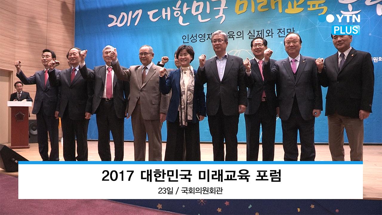 """2017 대한민국 미래교육 포럼…""""인공지능 시대, 창의력 교육이 관건"""""""