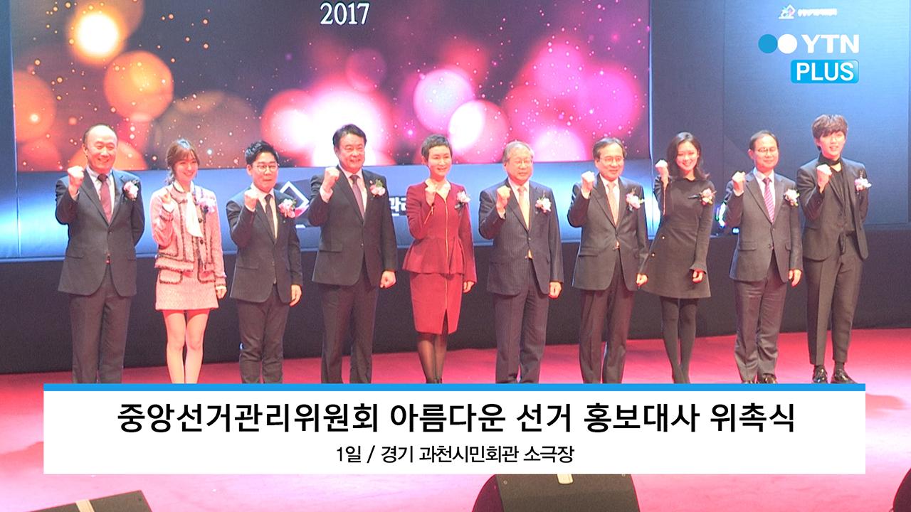 가수 김연우, 배우 장나라 씨 등 중앙선관위 홍보대사 위촉