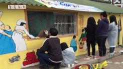 자연 친화적 벽화로 마을 밝히는 학생들