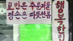 [좋은뉴스] 겨울 한파 녹이는 따뜻한 말 한마디