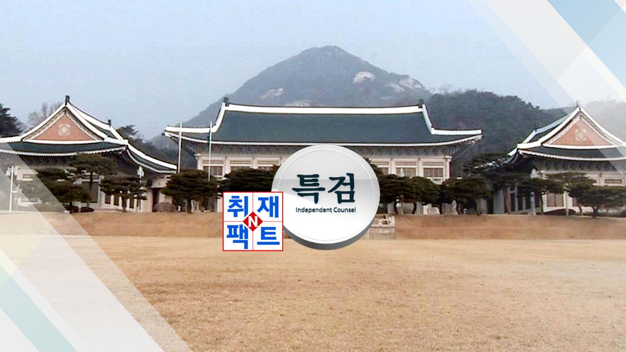 [취재N팩트] 특검 청와대 압수수색 시도