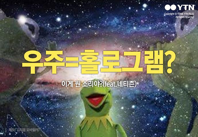 [한컷뉴스] 우주가 홀로그램? 그림으로 알아보자
