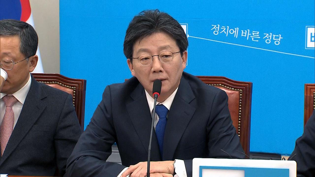 """유승민 """"대선 주자들, 헌재 결정 승복 미리 약속해야"""""""