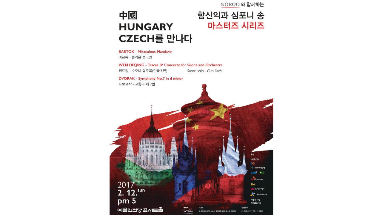 함신익과 심포니 송 '마스터즈 시리즈'… 중국, 헝가리, 체코 음악을 만나다