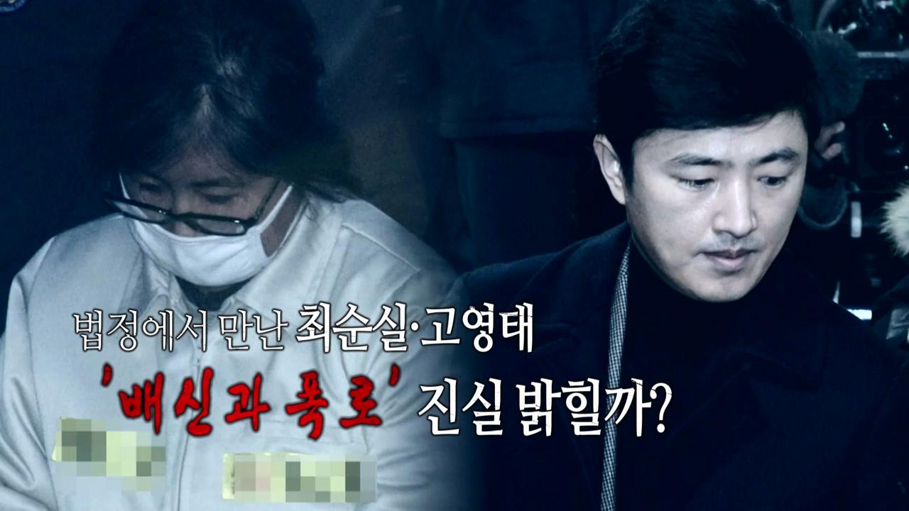 최순실-고영태 법정에서 첫 조우, '진실 공방'
