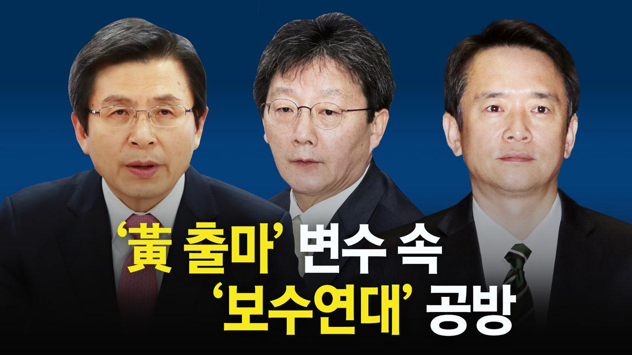 황교안, 껑충 오른 지지율... 유승민 vs 남경필 보수 단일화 '충돌'