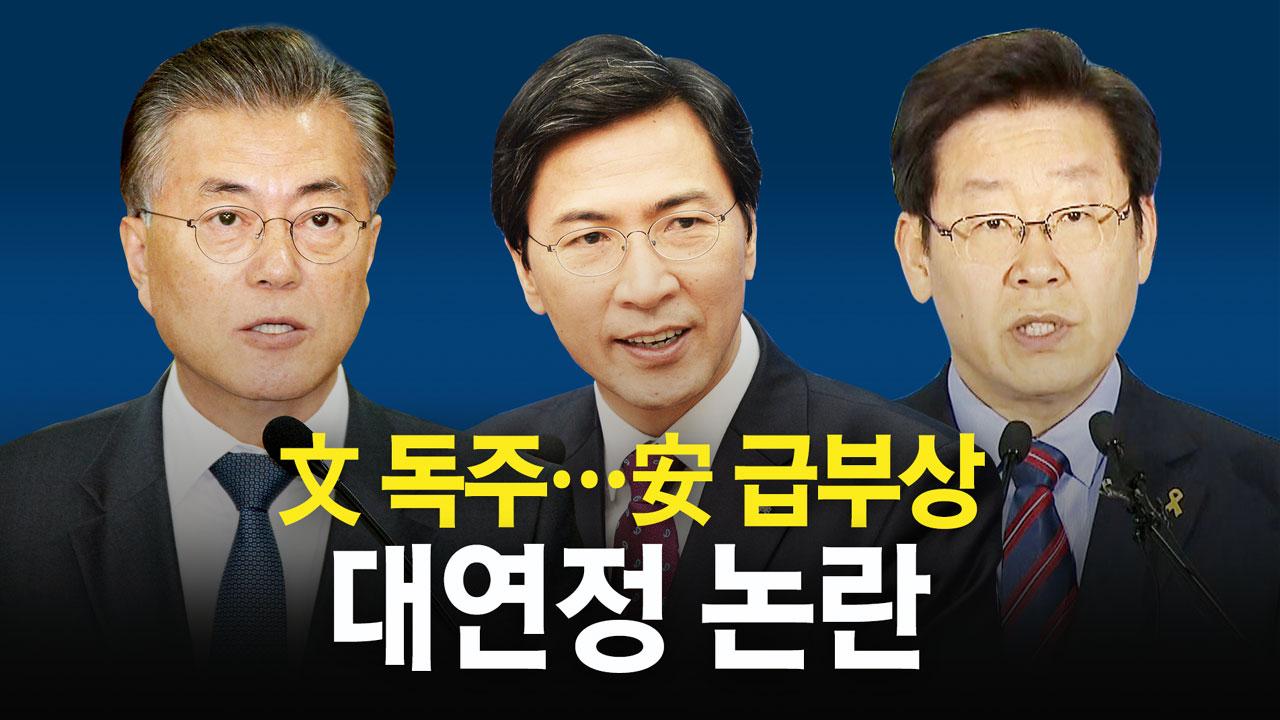 안희정 대연정 '시끌시끌'... 문재인· 이재명, 강력 반발