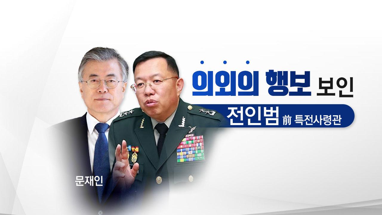 [인물파일] 전인범과 람보 칼 논란
