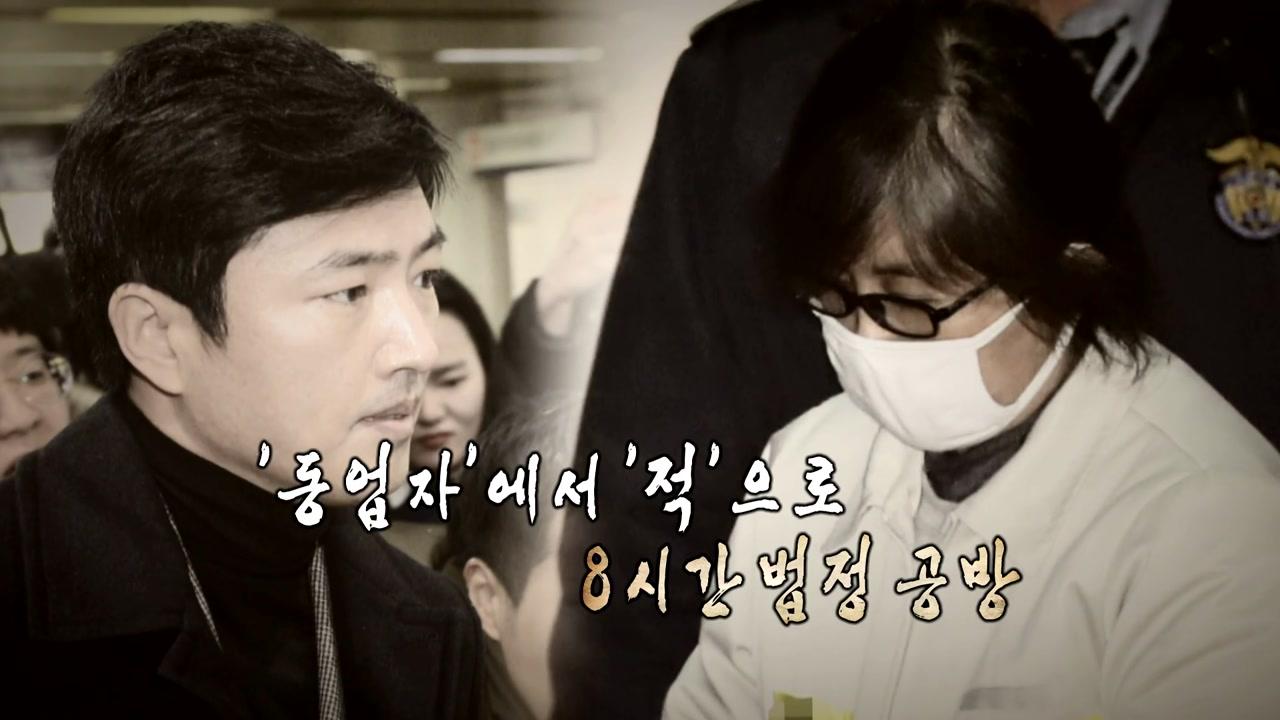 최순실-고영태, 법정서 인신공격·막말공방...핵심은?