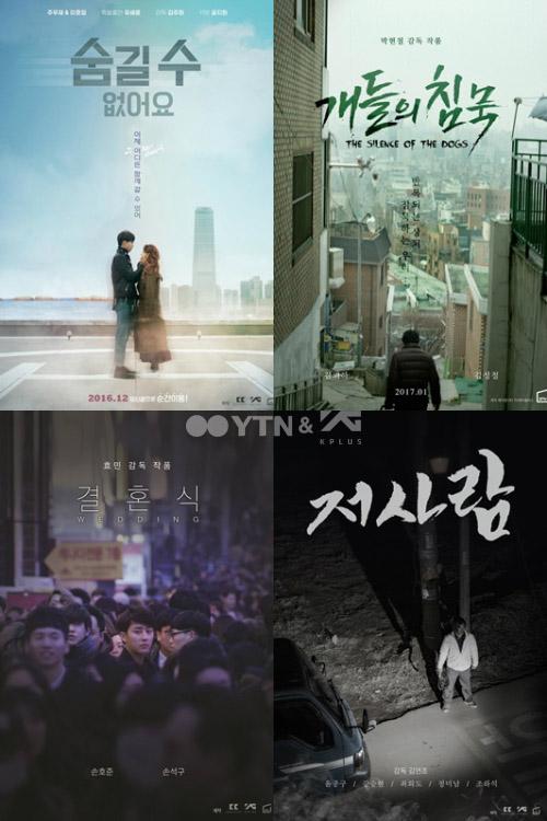 YG케이플러스, 웹무비 언론시사회 개최