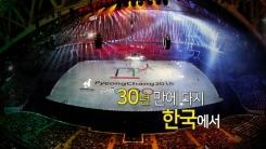세계인의 겨울 잔치, 평창 올림픽 'G-1'
