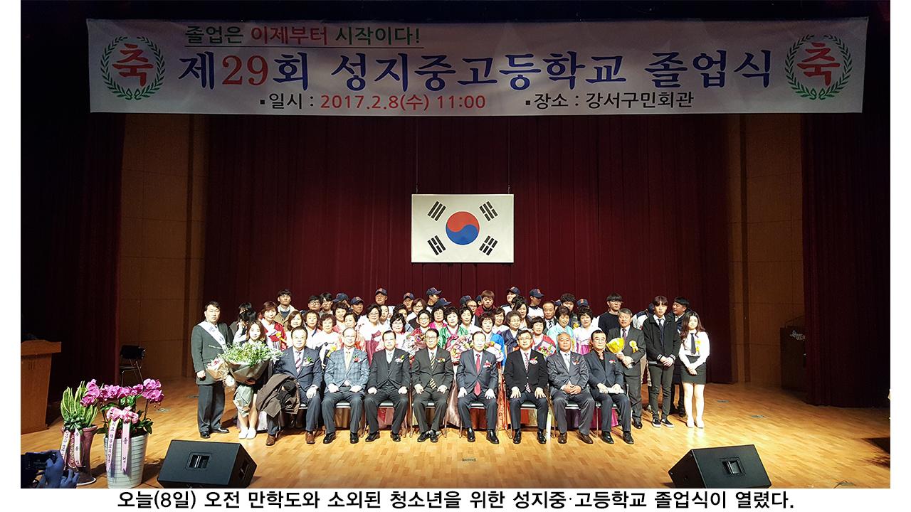 """""""배움에는 끝이 없다""""… 교육 소외계층 위한 '대안학교' 졸업식"""