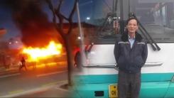 [좋은뉴스] 화재 순간, 승객 안전부터 챙긴 임정수 씨