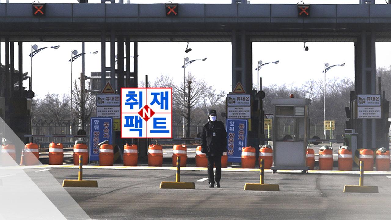 [취재N팩트] 개성공단 폐쇄 1년...관광지 전락한 방북 길목