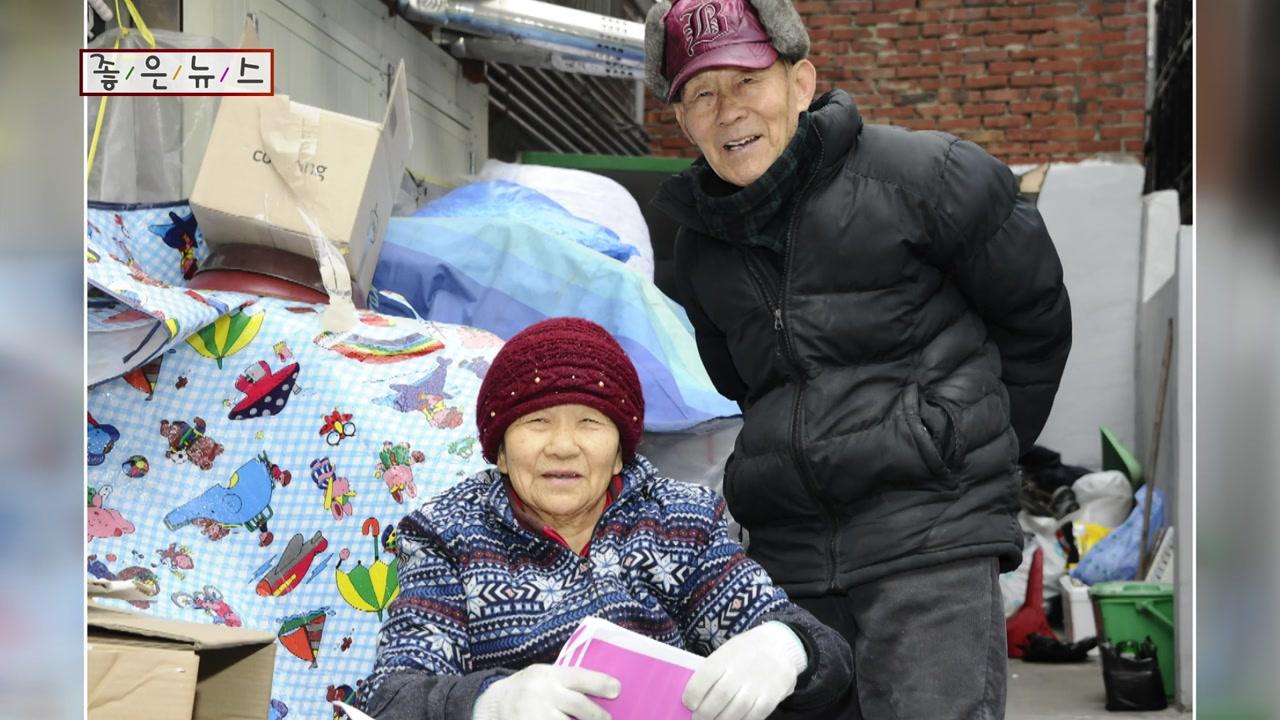[좋은뉴스] 폐지 주워 7년째 기부하는 88세 할아버지