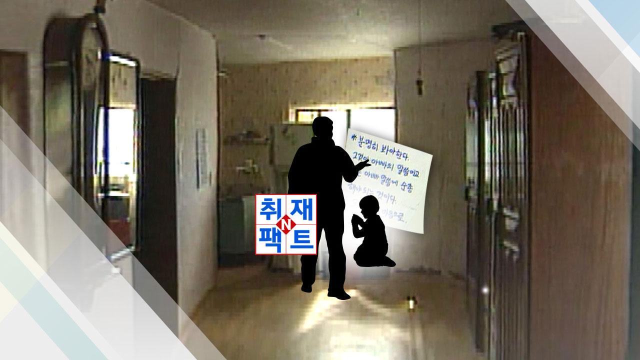 [취재N팩트] '우승마 맞혀라' 14시간 기도 강요·학대한 아버지 실형