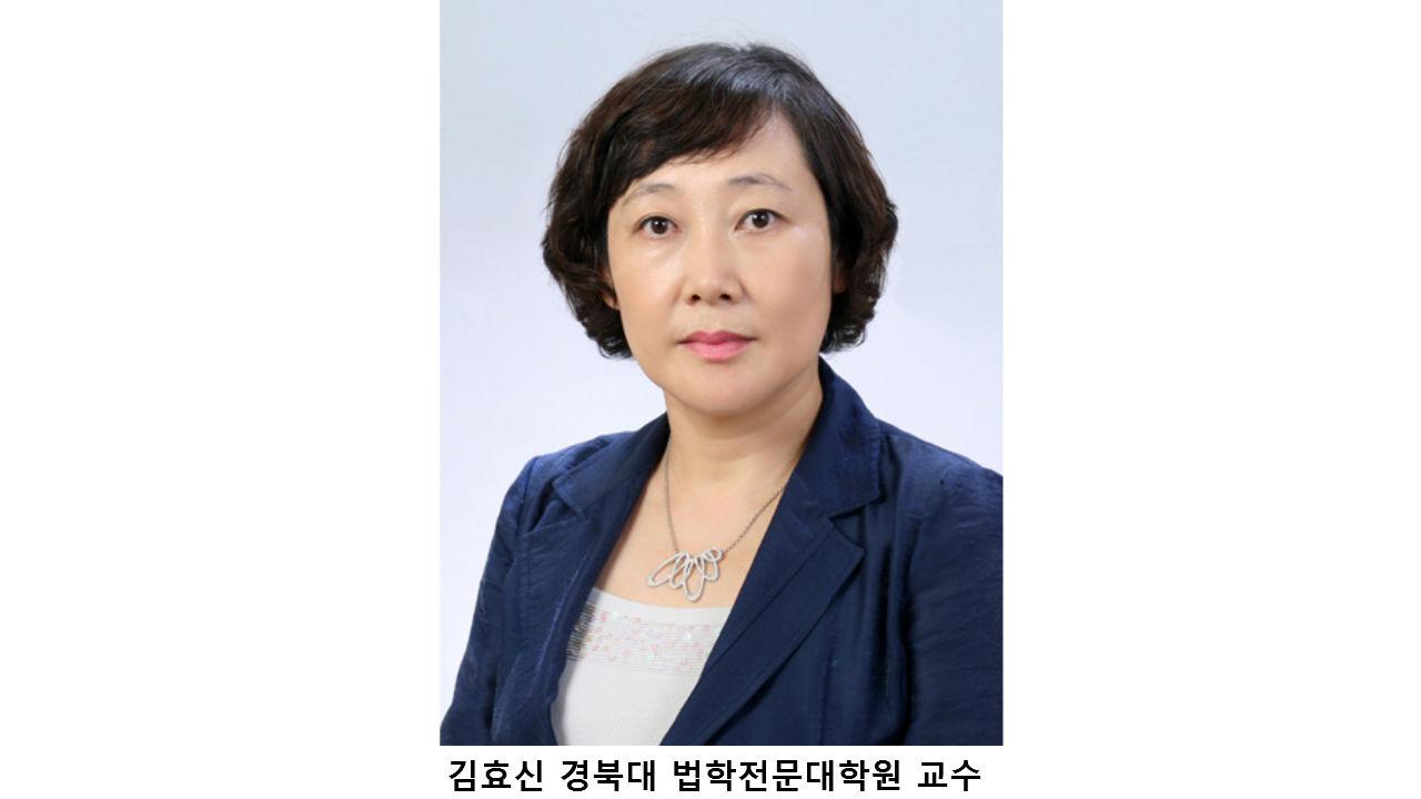 한국상사판례학회 회장에 경북대 김효신 교수 선출