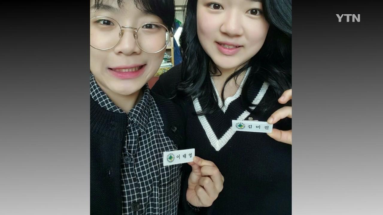 [좋은뉴스] 청각 장애·도우미 학생의 '아름다운 동행'
