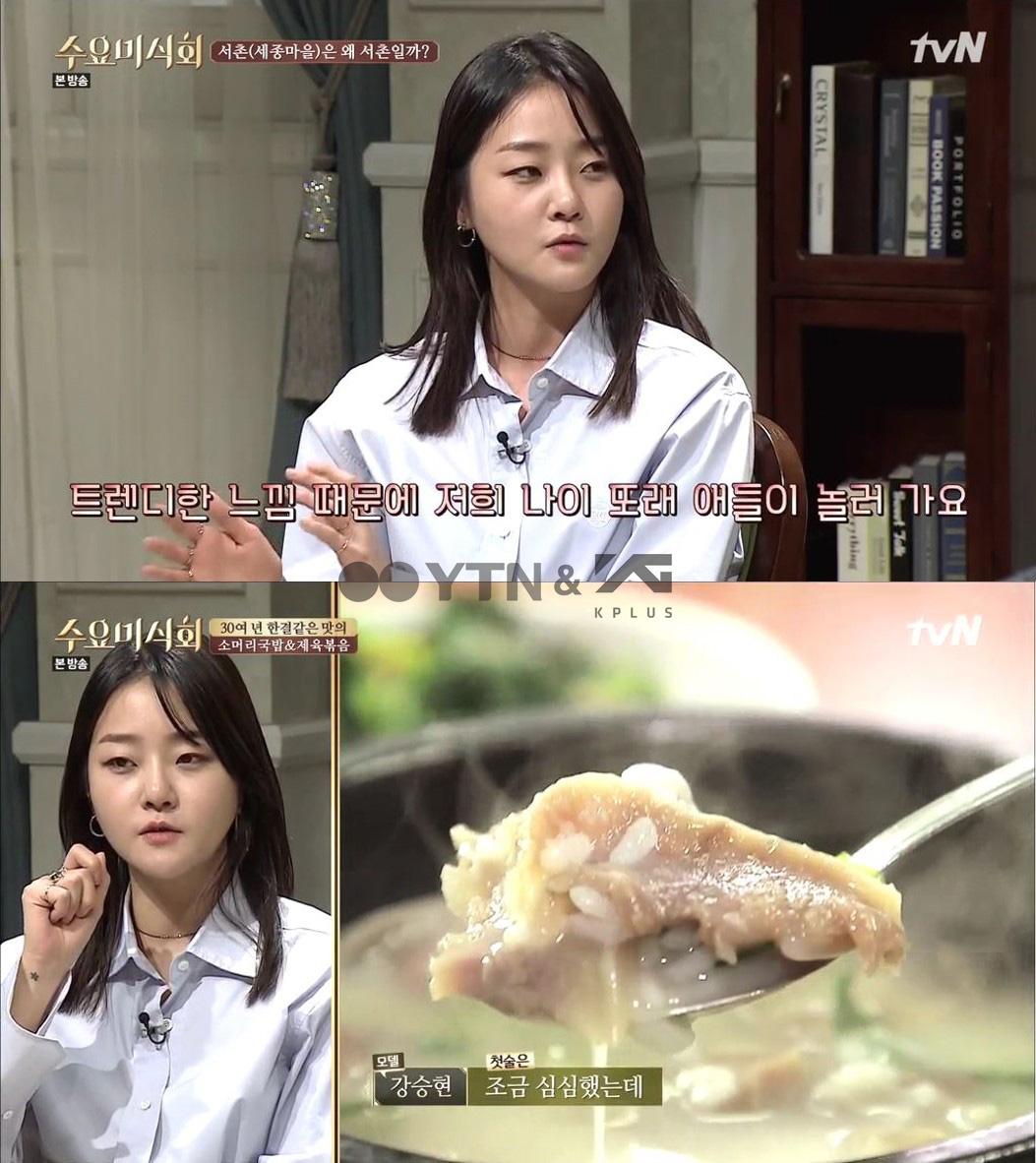만능 엔터테이너 강승현, '수요미식회'까지 접수!