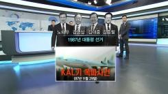 [김형준의 대선 빅데이터] 북한 변수 대선에도 영향?