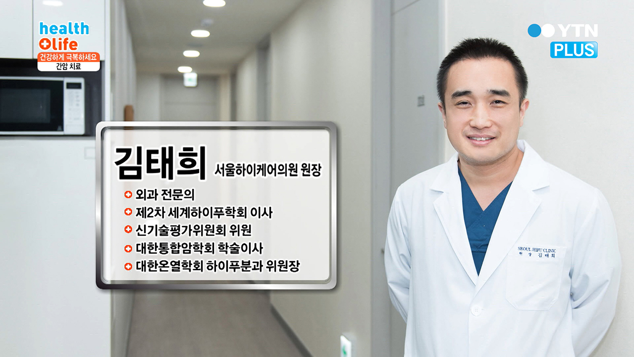 절개 없는 간암 치료법, 하이푸 시술이란?