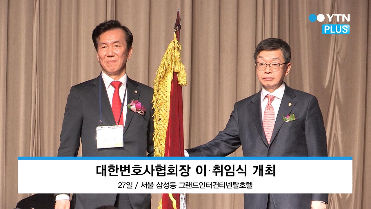 """김현 대한변협 회장 취임 """"법조화합에 힘쓸 것"""""""