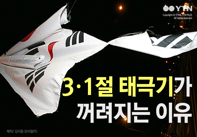 [한컷뉴스] '그거 아니에요'...오해받는 3.1절 태극기