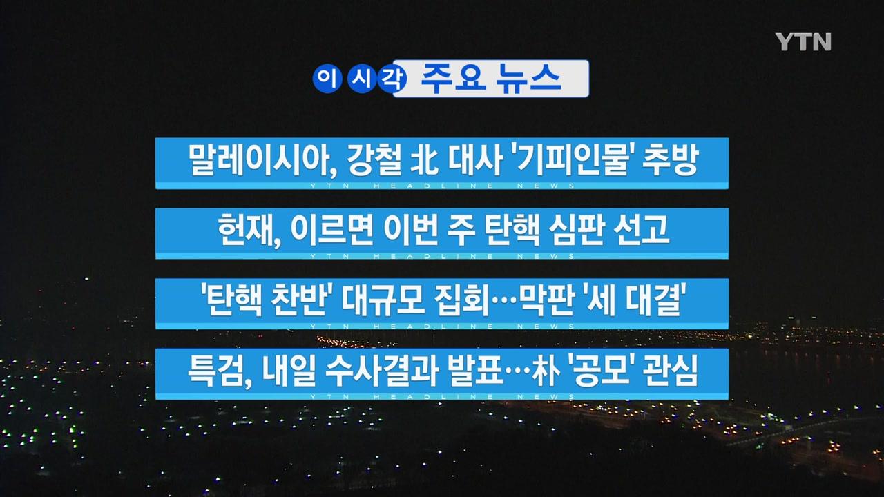 [YTN 실시간뉴스] 말레이시아, 강철 北 대사 '기피인물' 추방