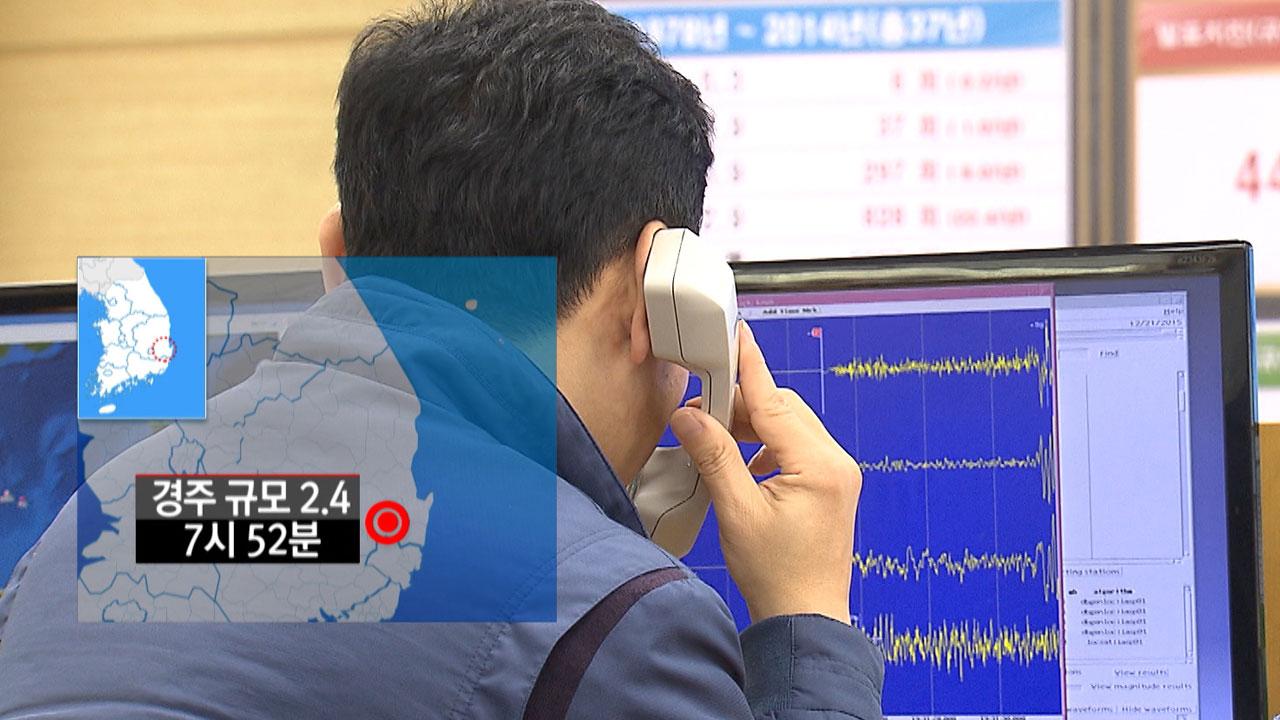 경주·동해 잇따라 흔들...올해도 지진 심상찮다