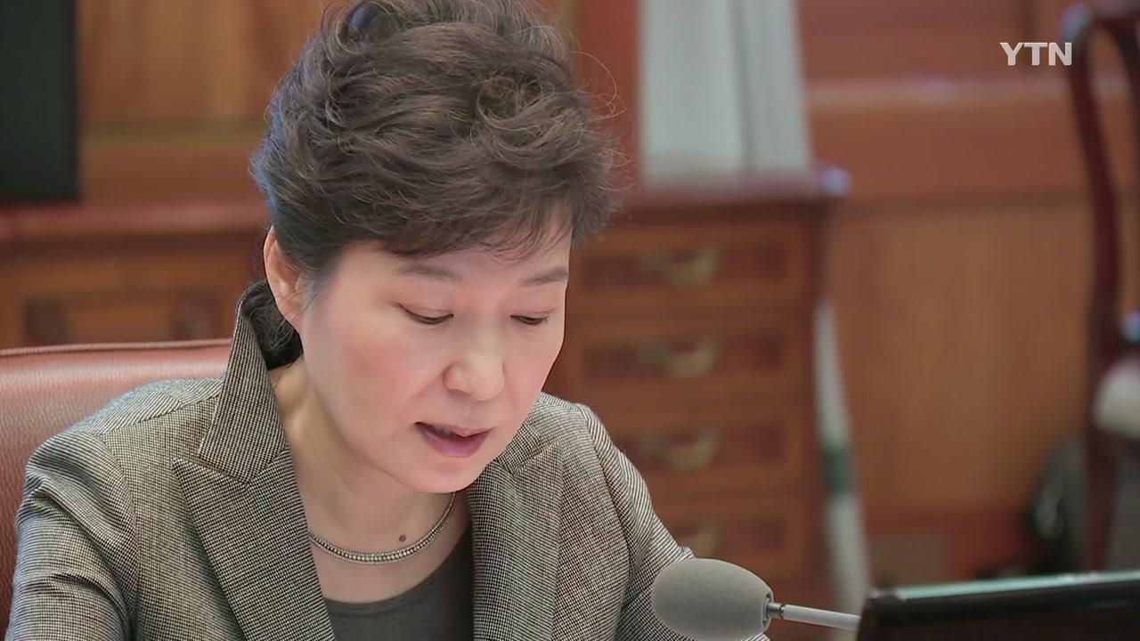 [YTN 실시간뉴스] 오늘 수사결과 발표...박 대통령 혐의 공개