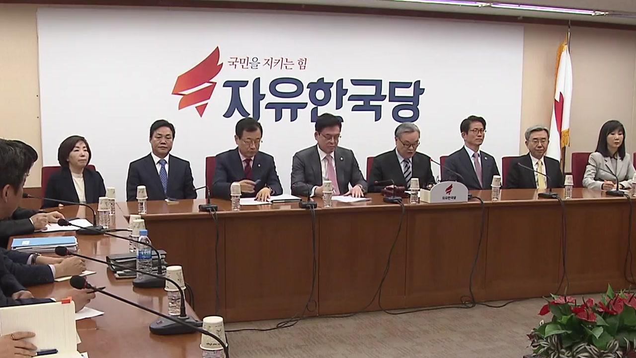 """자유한국당 """"탄핵 당론 채택 부적절...광장 여론 편승 안 돼"""""""