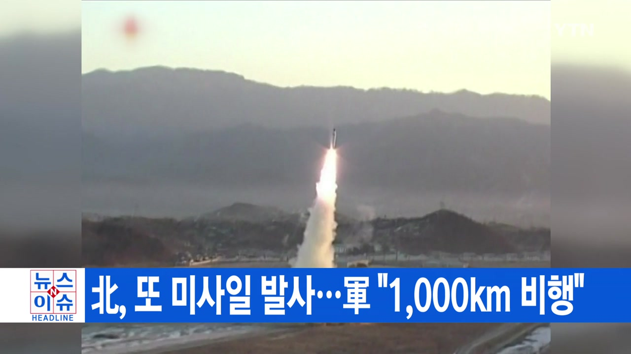 "[YTN 실시간뉴스] 北, 또 미사일 발사…軍 ""1,000km 비행"""